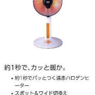 ハロゲンヒーター DS-H800②  電気ストーブ  Panas...