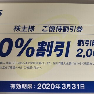 アシックス asics 株主優待 20%オフ 10枚セット