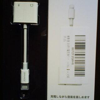 iPhone用オーディオアダプター(未使用新品)