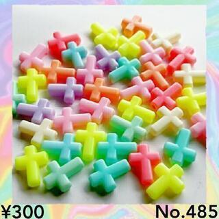 No.485   50個♡17㎜♡パステルカラークロスビーズセッ...
