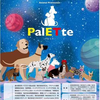 """12/8 『愛媛県最大級の譲渡会イベント """"PalETte Pa..."""