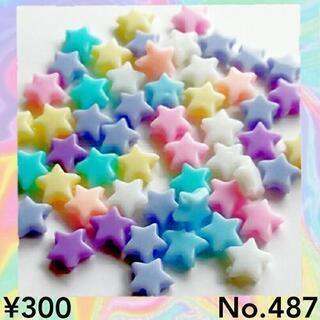 No.487   100個♡10㎜♡パステルカラー星ビーズ…