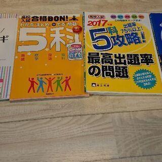 高校入試5科合格予想問題集 中古本 4冊