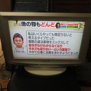Panasonic17型液晶テレビ TH-L17X10PS 夜8...