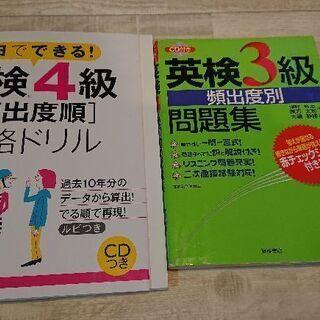 英検4*3級問題集 CD付き 中古本 2冊