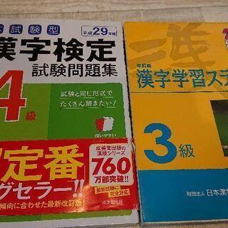 漢字検定4*3級試験問題集 中古本 2冊