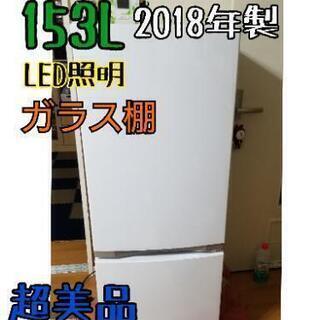 【超美品】TOSHIBA 2018年製 153L 冷蔵庫 …