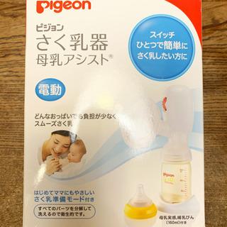 ピジョン電動さく乳器+フリーザーパック 2000円