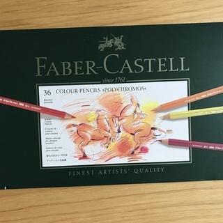 ファーバーカステル ポリクロモス 色鉛筆 36色