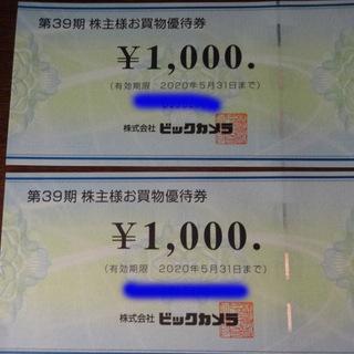 ビックカメラ 株主優待 2000円分 最新 (1000円×2枚)...