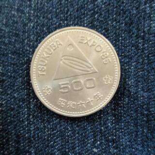つくばエキスポ記念500円硬貨