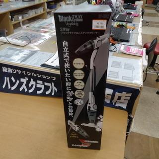 【引取限定】 ベジタブル GD-HS6 2WAYサイクロンクリー...