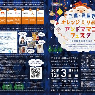 12/3(火)入場無料!三鷹・武蔵野オレンジリボン&MAMACO...