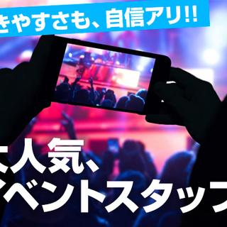 ★激レアイベントスタッフ★ゲームの世界大会運営スタッフ★時給12...