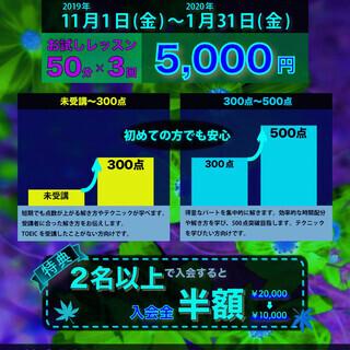 TOEIC 初心者向け キャンペーン