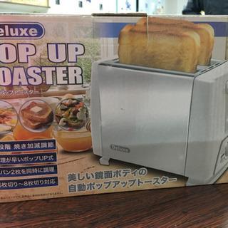 ポップアップトースター(新品)