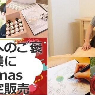 【クリスマス限定販売】アロマトリートメント、ひまし油湿布、ibマ...