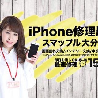 iPhone修理ならスマップル大分店にお任せ下さい😁