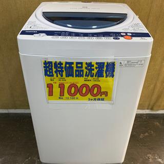 3ヶ月保証付き★洗濯機★近隣配送可能