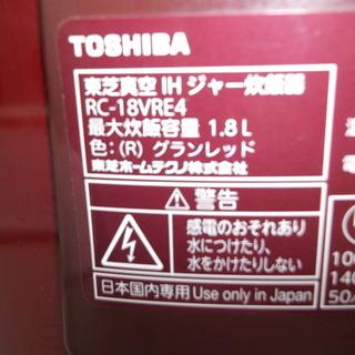 ID:G899537 真空IH炊飯器1升炊き(2016年東芝製) - 家電
