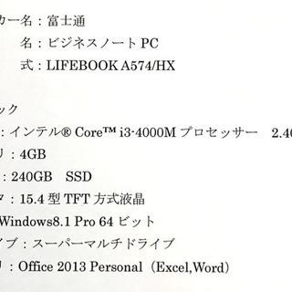 【オススメ】富士通 ノートパソコン Windows8.1 - 朝倉市