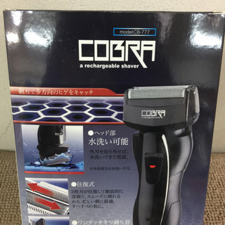 エイブイ:COBRA髭剃り新品CB-777