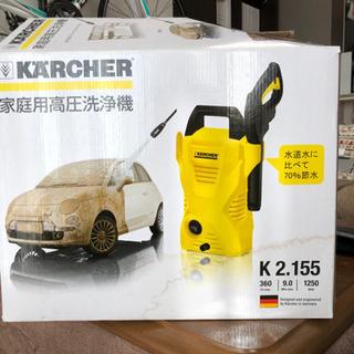 大特価!新品!ケルヒャー高圧洗浄機K2.155
