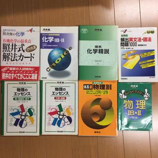 古い参考書・問題集 大学受験用 化学、物理、英語