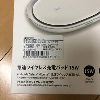 ワイヤレス充電器  ほぼ未使用