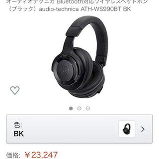 オーディオテクニカヘッドホン ATH-WS990BT - つくば市
