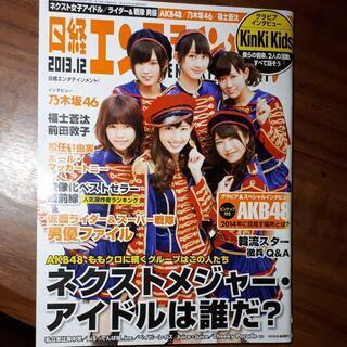 日経エンタテインメント! 2013年 12月号 送料115円