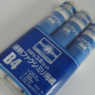 FAX用紙 ファクシミリ用紙 お得な感熱紙3本セット B4