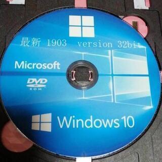 【無料】Windows10 32bit