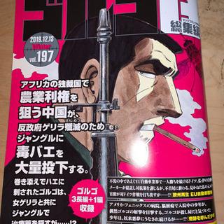 ゴルゴ13  雑誌 ビックコミック総集編11/13日発売