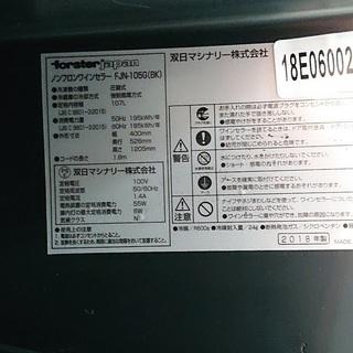 【駅近】Forsterワインセラー「FJN-105G」【トレジャーファクトリー南柏店】 - 家電