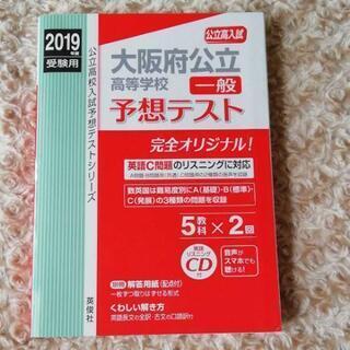大阪府公立高等学校一般予想テスト CD付