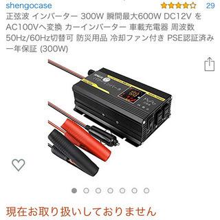 【新品】正弦波 インバーター 300W 瞬間最大600W