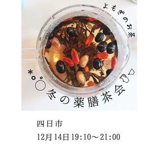 【四日市】12月 冬の薬膳茶会