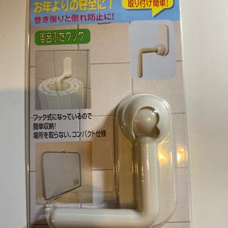 粘着式タイプ 風呂ふたフック