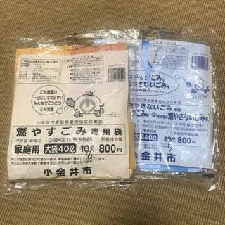 小金井市 ゴミ袋40ℓ