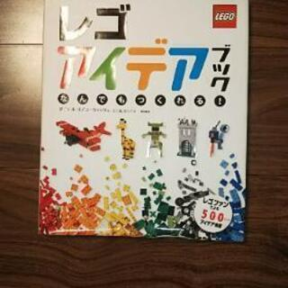 レゴ アイデアブック なんでもつくれる!