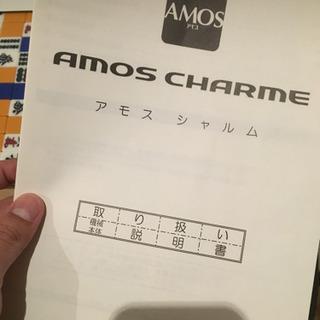 全自動麻雀卓 アモスシャルム アモスジョイ - 尼崎市