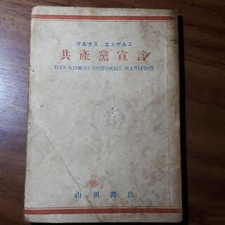 共産党宣言 初版 送料無料