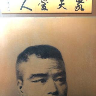 【西郷隆盛肖像銅版画】引越の為惜譲しますの画像