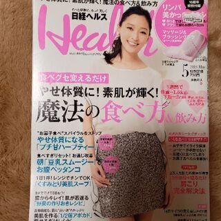 日経ヘルスの雑誌