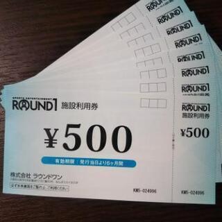 ラウンドワン施設利用券4000円分