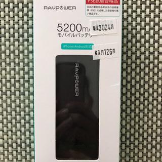 【新品未使用】RAVPower PSE対応 5200mAhモバイ...