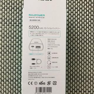 【新品未使用】RAVPower PSE対応 5200mAhモバイルバッテリー ブラック - 藤沢市