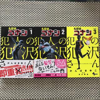 名探偵コナン 犯人の犯沢さん ①〜③ セット販売