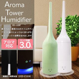 アウトレット☆アロマタワー型超音波加湿器 KH-1200